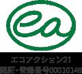 エコアクション21 認証・登録番号00010149