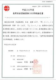 長野県「産業廃棄物3R実践協定」締結